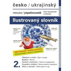 Česko-ukrajinský ilustrovaný slovník - 2. díl